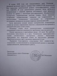 Ремонт станка депо Попасная