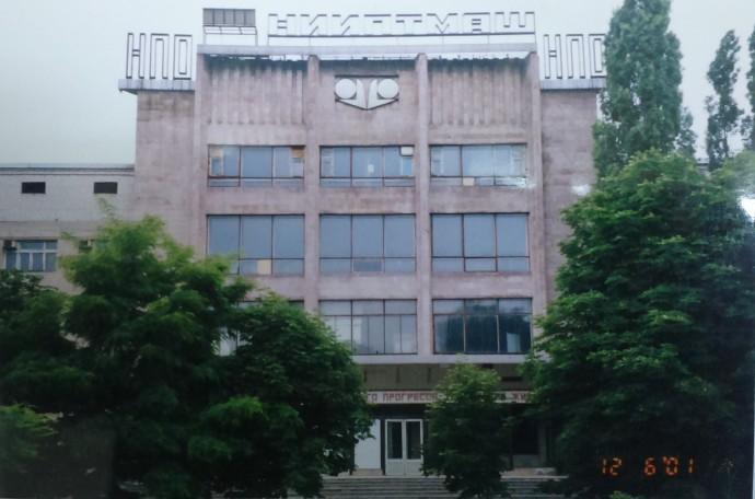 Первый офис НПО МИНЭТЭК