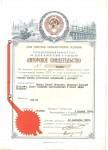 Patent Minetek